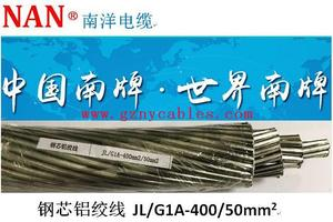 钢芯铝绞线-JLG1A-400-50mm2
