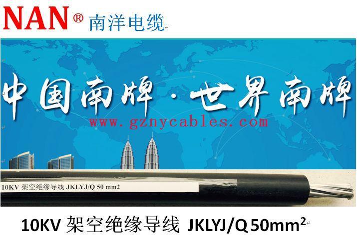 10KV架空绝缘导线-JKLYJQ-50mm2