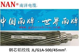 钢芯铝绞线-JLG1A-500-45mm2