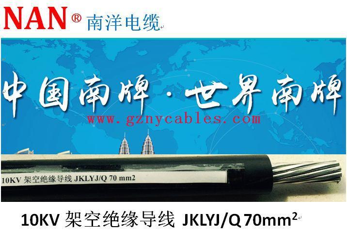 10KV架空绝缘导线-JKLYJQ-70mm2