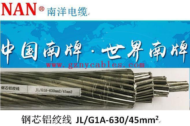 钢芯铝绞线-JLG1A-630-45mm2