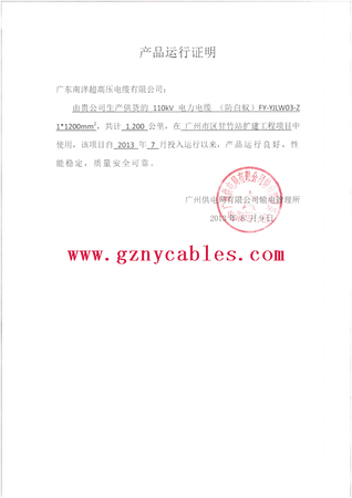 广州供电局有限企业输电管理所
