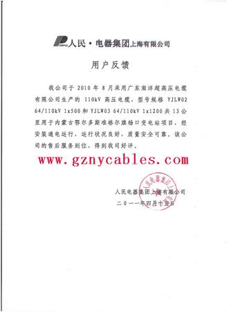 人民电器集团上海有限企业