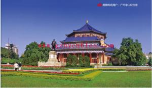 广州中山纪念堂Sun Yat-sen Memorial Hall
