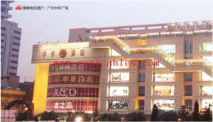 中华广场China Plaza 中华广场由香港兴盛集团及驻穗央企广州新星实业企业合资建立的广州兴盛房地产发展有限企业开发,地拥3.5万平方米,其中,商场建筑面积17万平方米,写字楼建筑面积12万平方米,是一座融大型综合购物中心和甲级写字楼为一体的广州市标志性建筑。